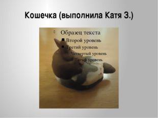 Кошечка (выполнила Катя З.)