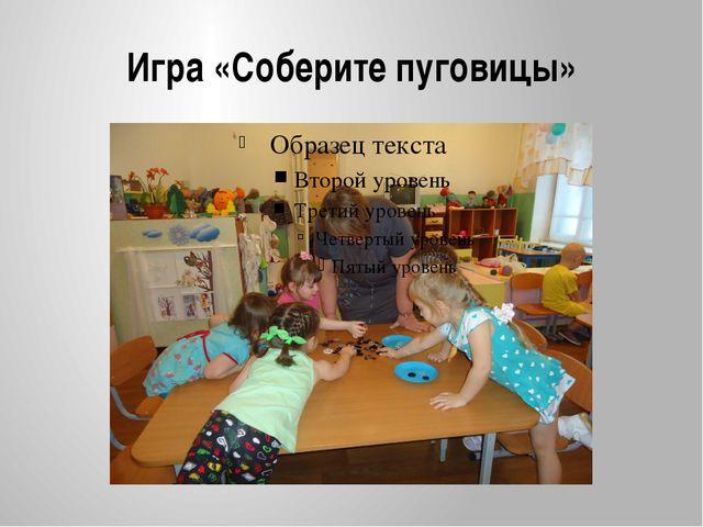 Игра «Соберите пуговицы»