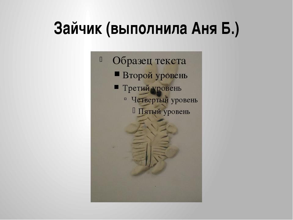 Зайчик (выполнила Аня Б.)