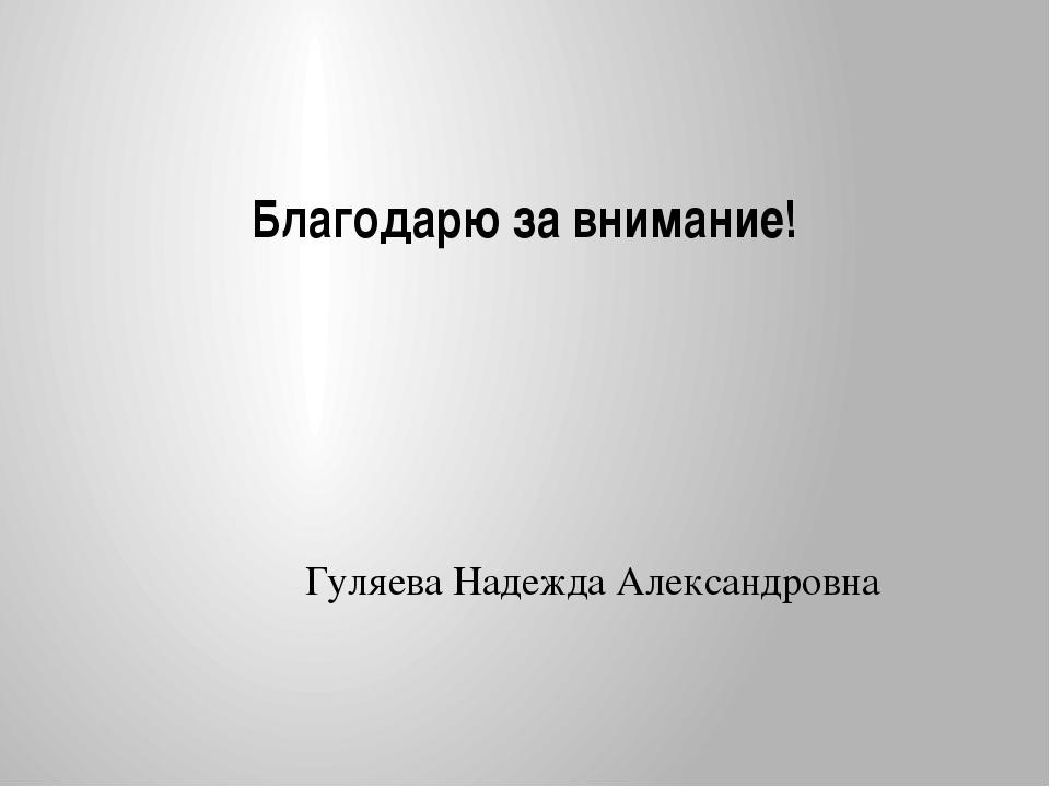 Благодарю за внимание! Гуляева Надежда Александровна