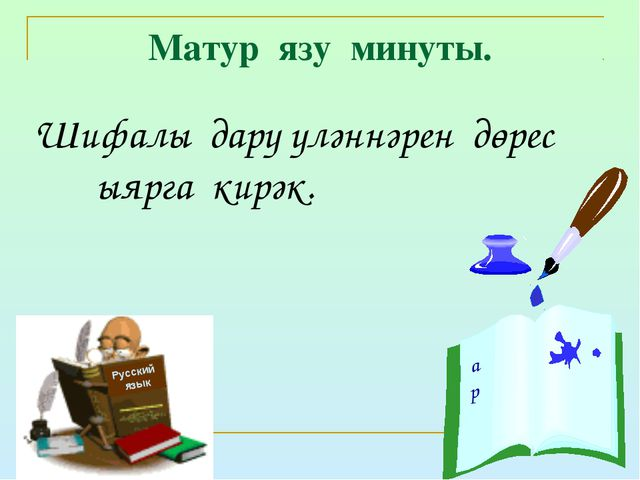 Матур язу минуты. Шифалы дару үләннәрен дөрес җыярга кирәк. Русский язык