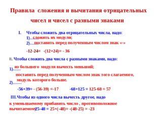 Правила сложения и вычитания отрицательных чисел и чисел с разными знаками Чт