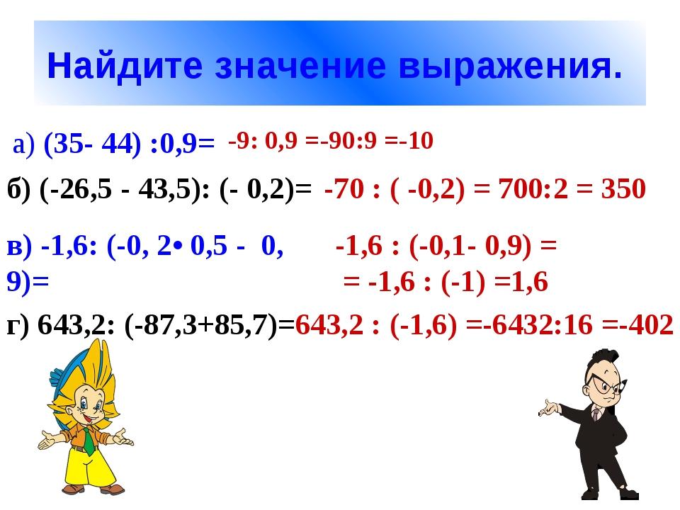 Найдите значение выражения. а) (35- 44) :0,9= -9: 0,9 =-90:9 =-10 б) (-26,5 -...