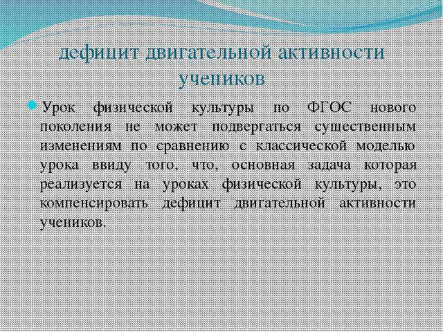 дефицит двигательной активности учеников Урок физической культуры по ФГОС нов...