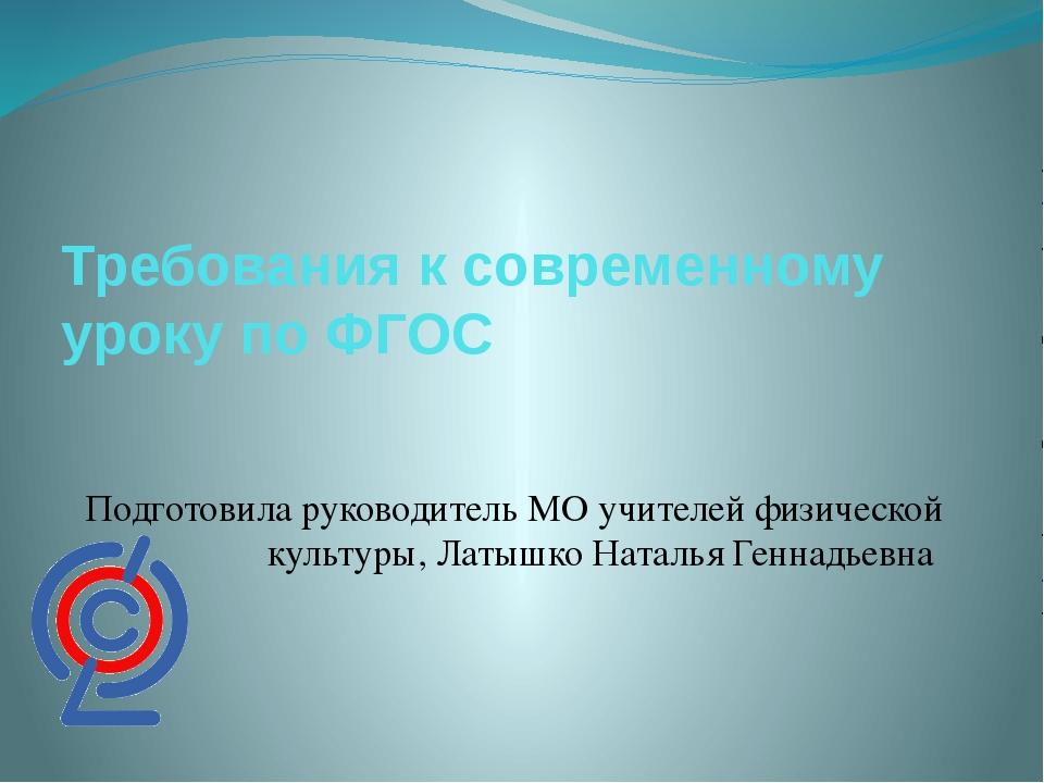 Требования к современному уроку по ФГОС Подготовила руководитель МО учителей...