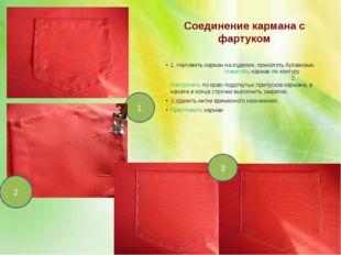 Соединение кармана с фартуком 1. Наложить карман на изделие, приколоть булавк