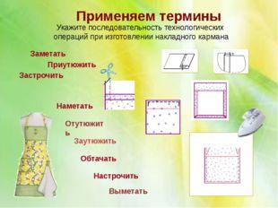 Укажите последовательность технологических операций при изготовлении накладн