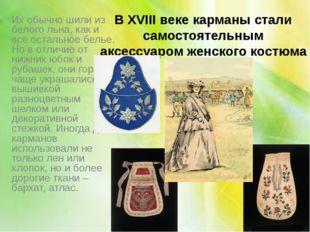 В XVIII веке карманы стали самостоятельным аксессуаром женского костюма Их об