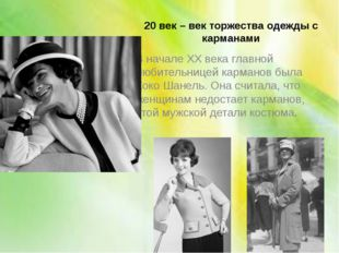 20 век – век торжества одежды с карманами В начале XX века главной любительни