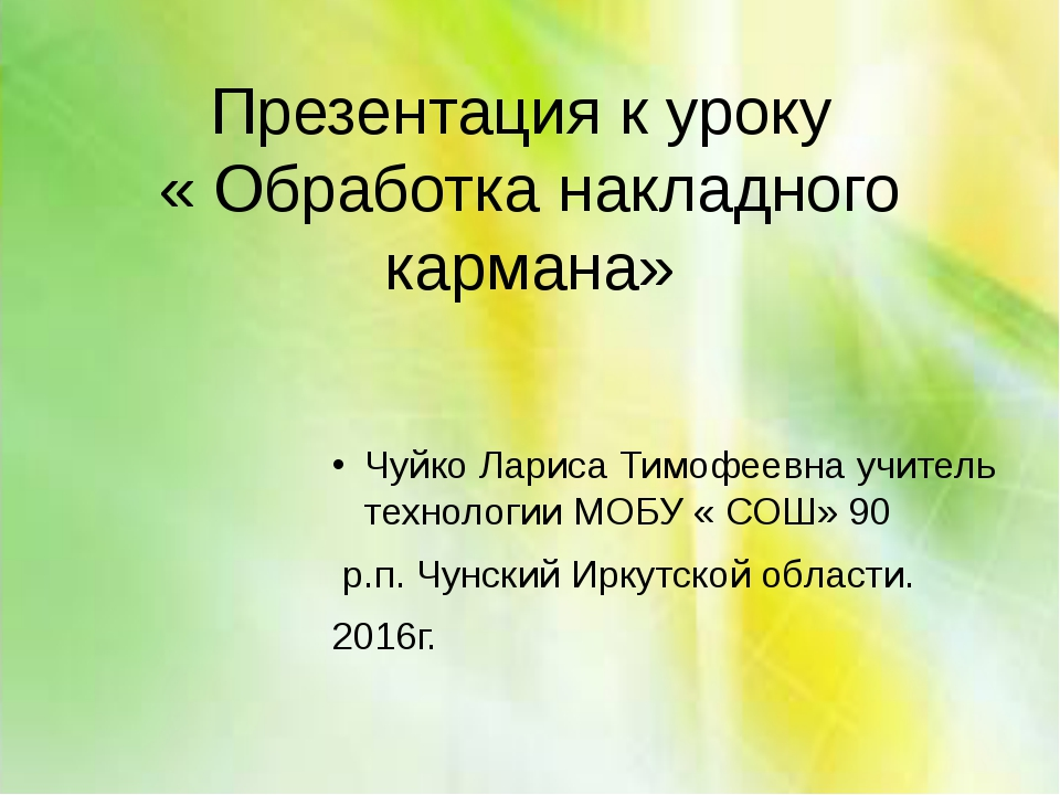 Презентация к уроку « Обработка накладного кармана» Чуйко Лариса Тимофеевна у...