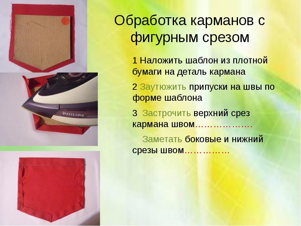Обработка карманов с фигурным срезом 1 Наложить шаблон из плотной бумаги на д...