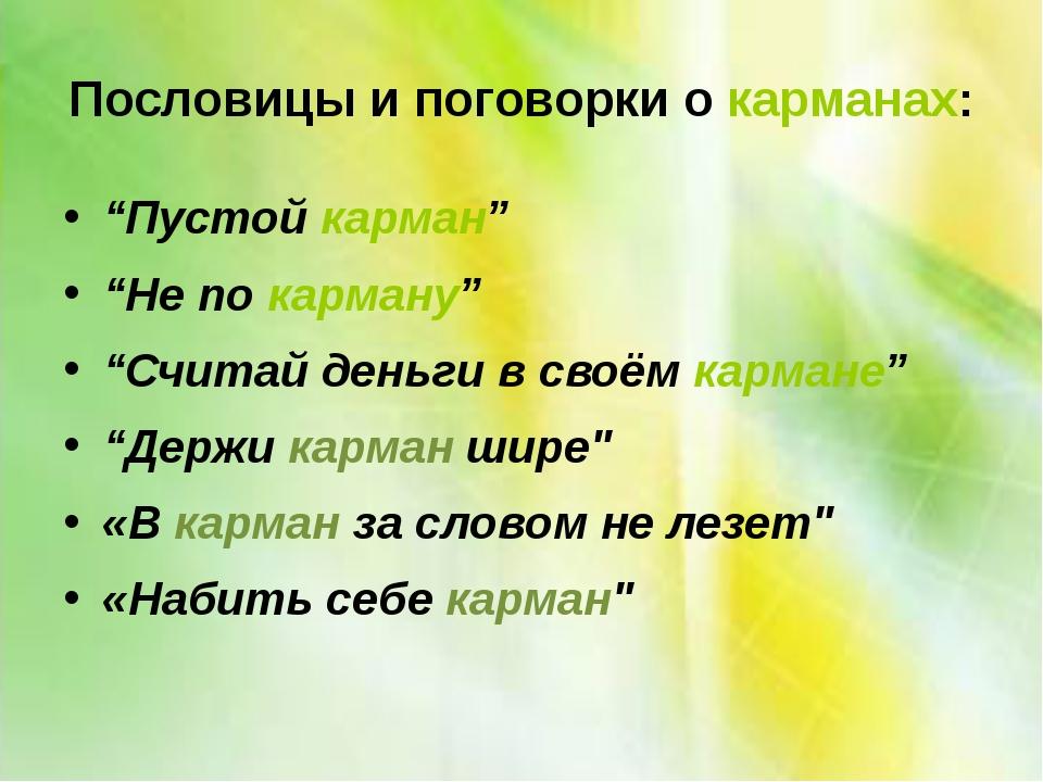 """Пословицы и поговорки о карманах: """"Пустой карман"""" """"Не по карману"""" """"Считай ден..."""