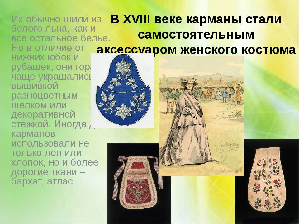 В XVIII веке карманы стали самостоятельным аксессуаром женского костюма Их об...