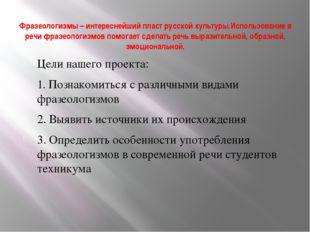 Фразеологизмы – интереснейший пласт русской культуры.Использование в речи фра