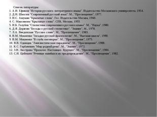 Список литературы: 1. А.И. Ефимов ''История русского литературного языка''. И
