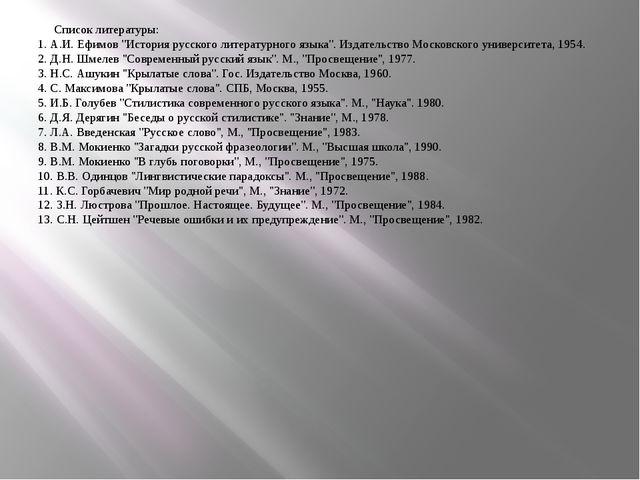 Список литературы: 1. А.И. Ефимов ''История русского литературного языка''. И...