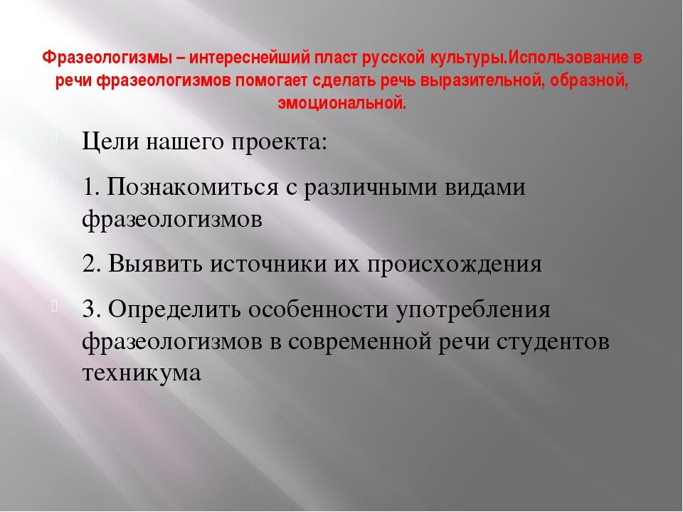 Фразеологизмы – интереснейший пласт русской культуры.Использование в речи фра...