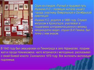 Один из стендов «Ратный и трудовой путь Ишанина Н.С.» посвящен жителю нашего