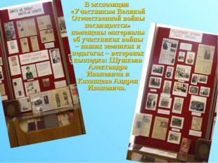 В экспозиции «Участникам Великой Отечественной войны посвящается» помещены м