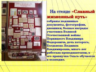 На стенде «Славный жизненный путь» собраны подлинные документы, фотографии,