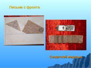 Письма с фронта Солдатский медальон