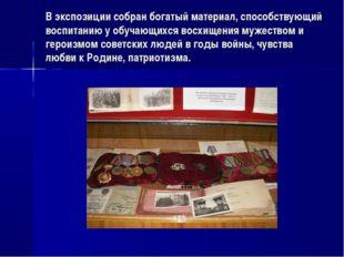 В экспозиции собран богатый материал, способствующий воспитанию у обучающихся