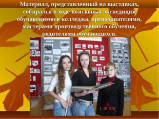 Материал, представленный на выставках, собирался в ходе поисковых экспедиций