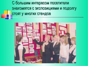 С большим интересом посетители знакомятся с экспозициями и подолгу стоят у мн