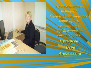 Преподаватель истории I квалификационной категории, заместитель председателя