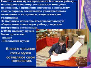 Совет и актив музея проделали большую работу по патриотическому воспитанию м