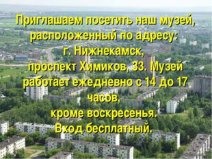 Приглашаем посетить наш музей, расположенный по адресу: г. Нижнекамск, проспе