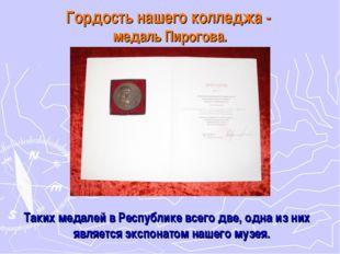 Гордость нашего колледжа - медаль Пирогова. Таких медалей в Республике всего