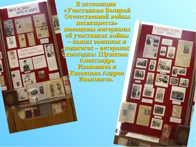В экспозиции «Участникам Великой Отечественной войны посвящается» помещены м...