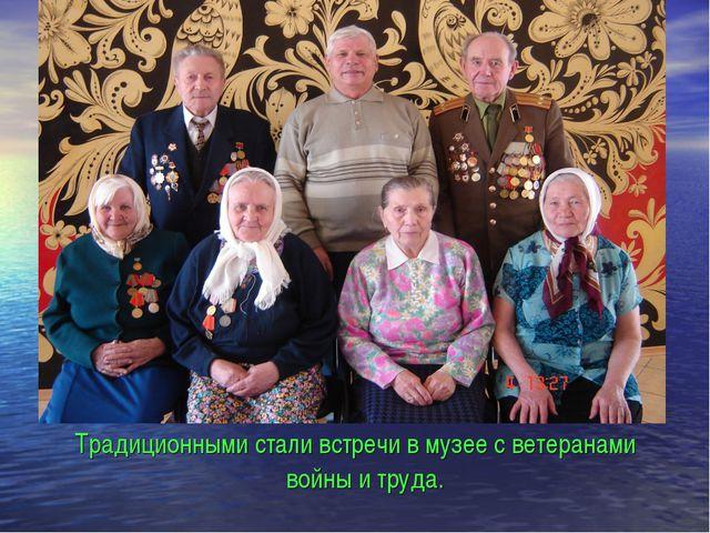 Традиционными стали встречи в музее с ветеранами войны и труда.