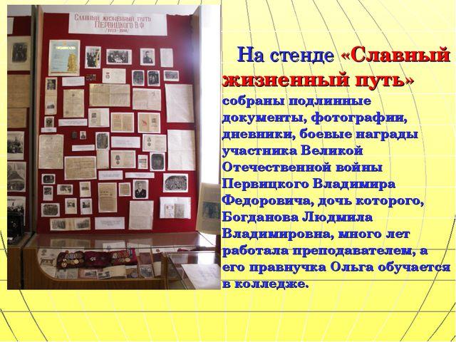 На стенде «Славный жизненный путь» собраны подлинные документы, фотографии,...