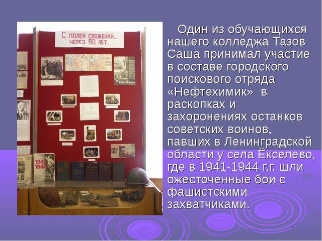 Один из обучающихся нашего колледжа Тазов Саша принимал участие в составе го...