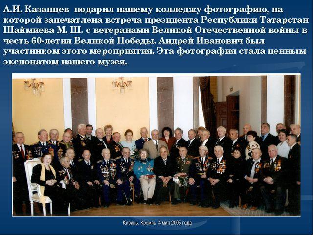 А.И. Казанцев подарил нашему колледжу фотографию, на которой запечатлена встр...