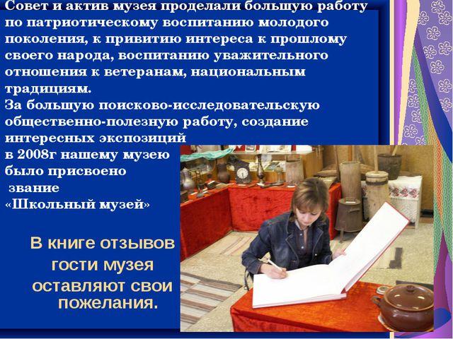 Совет и актив музея проделали большую работу по патриотическому воспитанию м...