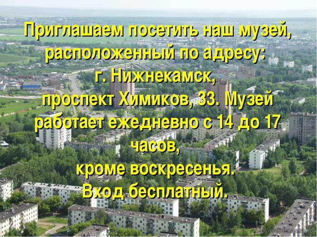Приглашаем посетить наш музей, расположенный по адресу: г. Нижнекамск, проспе...