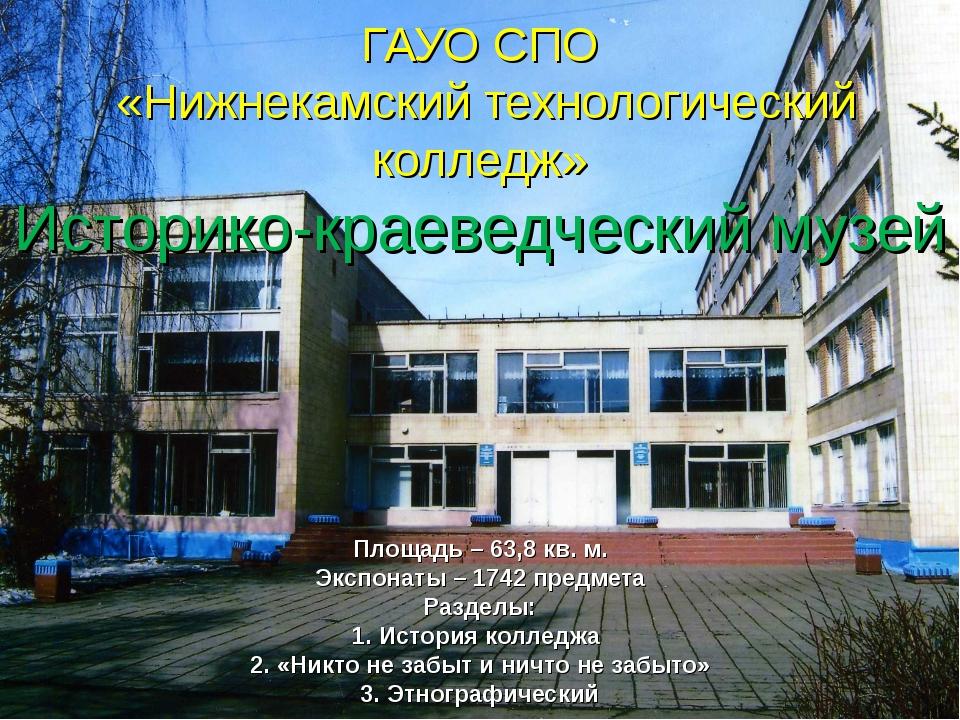 ГАУО СПО «Нижнекамский технологический колледж» Историко-краеведческий музей...
