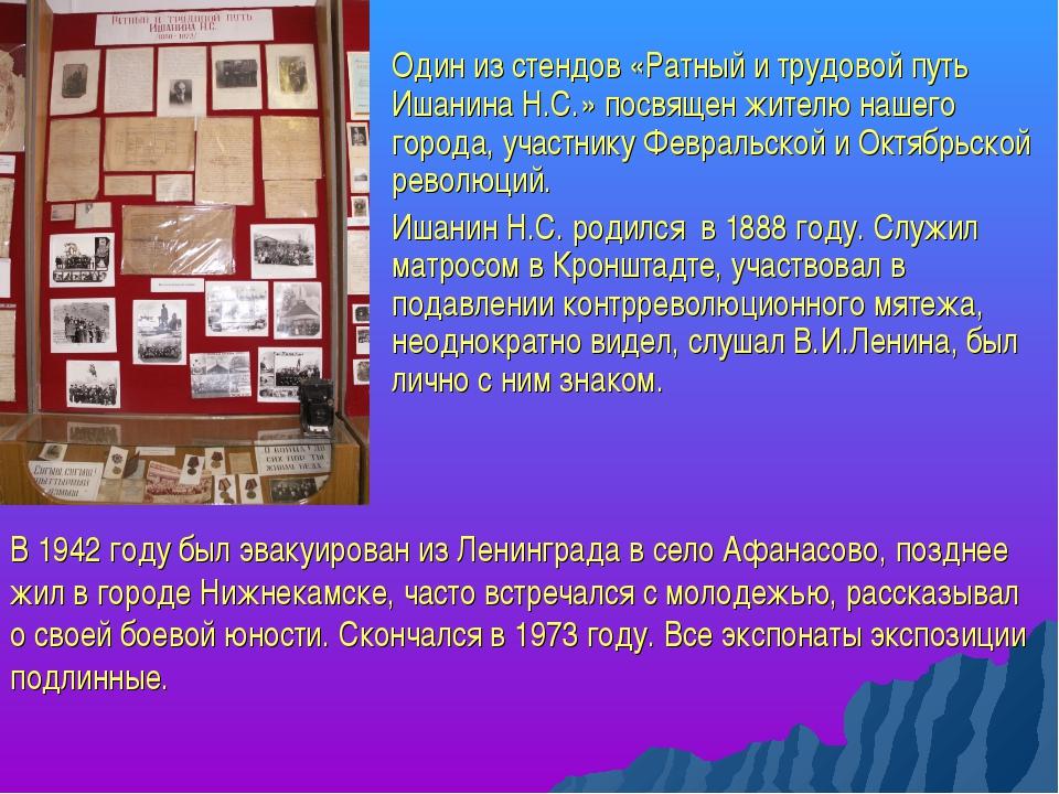 Один из стендов «Ратный и трудовой путь Ишанина Н.С.» посвящен жителю нашего...