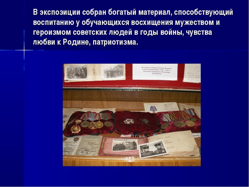 В экспозиции собран богатый материал, способствующий воспитанию у обучающихся...