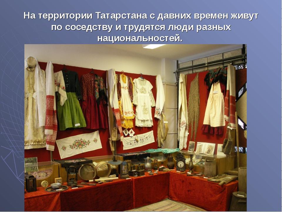 На территории Татарстана с давних времен живут по соседству и трудятся люди р...