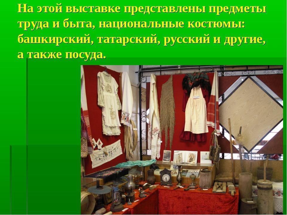 На этой выставке представлены предметы труда и быта, национальные костюмы: ба...