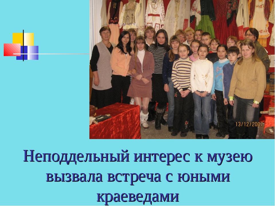 Неподдельный интерес к музею вызвала встреча с юными краеведами