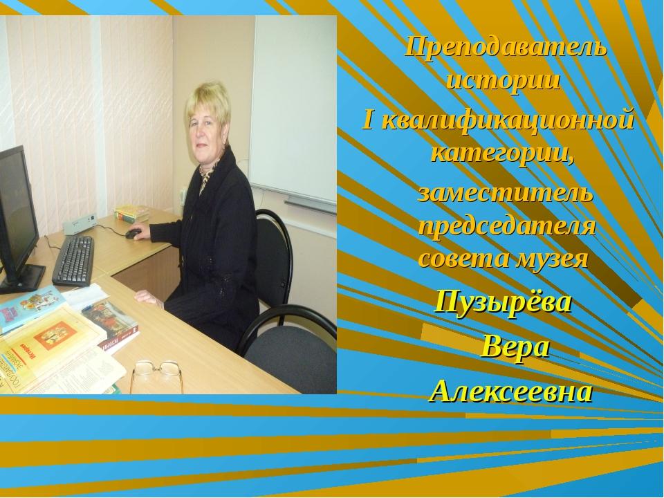 Преподаватель истории I квалификационной категории, заместитель председателя...