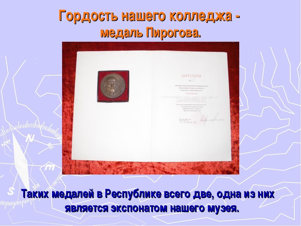 Гордость нашего колледжа - медаль Пирогова. Таких медалей в Республике всего...