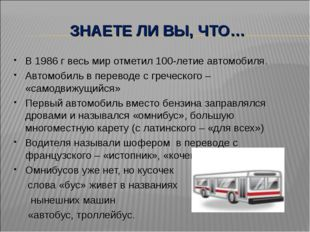 ЗНАЕТЕ ЛИ ВЫ, ЧТО… В 1986 г весь мир отметил 100-летие автомобиля. Автомобиль