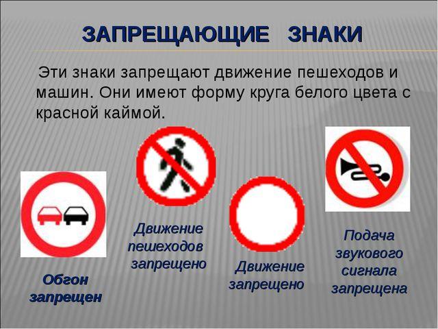 ЗАПРЕЩАЮЩИЕ ЗНАКИ Эти знаки запрещают движение пешеходов и машин. Они имеют ф...