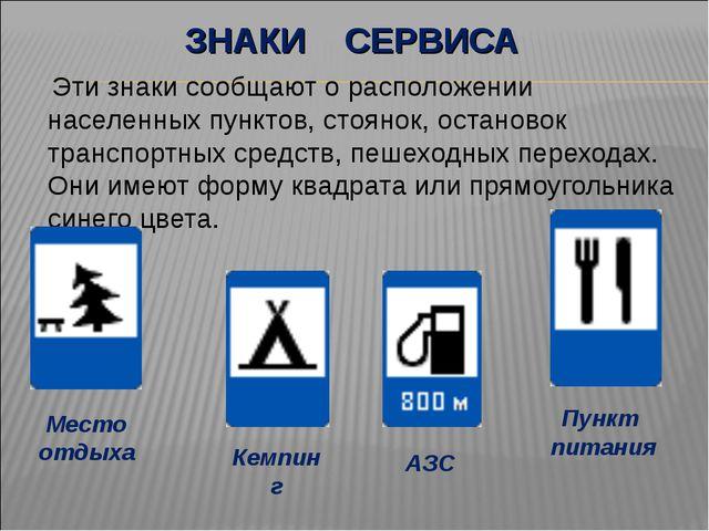 ЗНАКИ СЕРВИСА Эти знаки сообщают о расположении населенных пунктов, стоянок,...